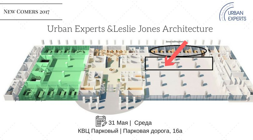 Компания Urban Experts & Leslie Jones Architecture представит свой стенд на форуме торговой недвижимости New Comers 2017