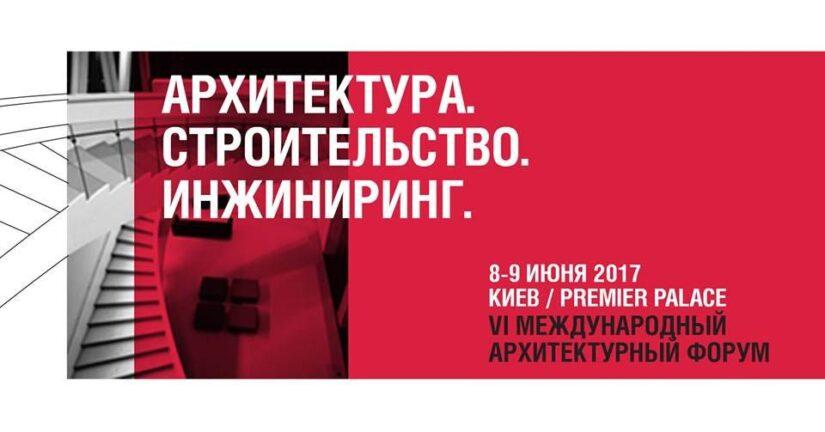 Виталий Бойко выступит модератором на Международном архитектурном форуме