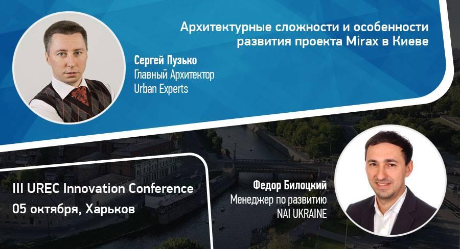 Главный архитектор Urban Experts выступит на III UREC Innovation Conference в Харькове