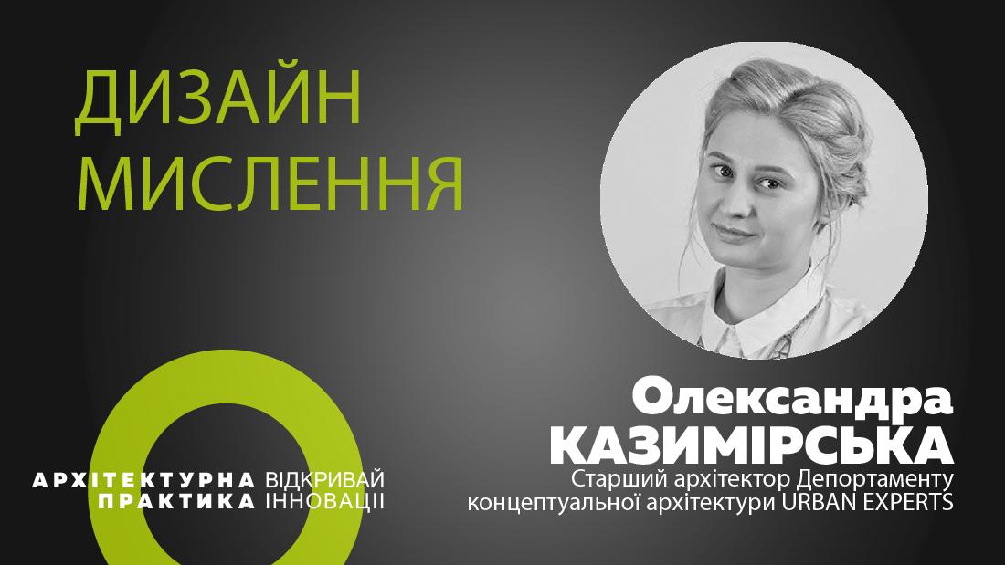 Старший архитектор департамента концептуальной архитектуры Urban Experts Александра Казимирская выступит на конференции «Архитектурная Практика»