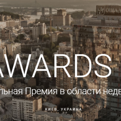 Urban Experts was named among top-3 best architectural companies in Ukraine according to CP Awards