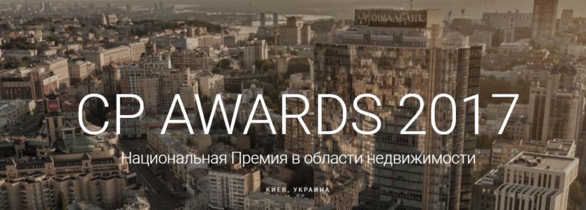 Urban Experts вошла в тройку лучших архитектурных компаний Украины по версии CP Awards