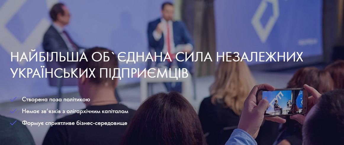 Представители Urban Experts приняли участие в первой в 2018 году встрече Союза Украинских Предпринимателей (СУП)