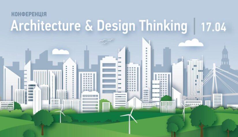 17 квітня CEO Urban Experts і NAI Ukraine Віталій Бойко виступить на конференції Architecture & Design Thinking