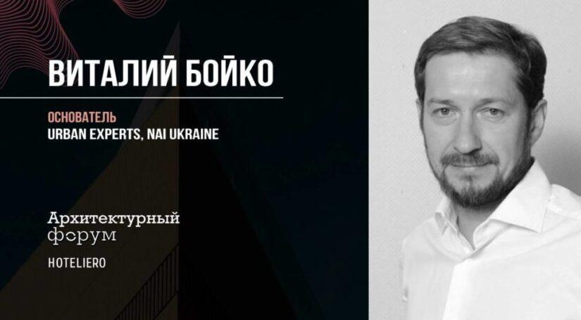 19 квітня CEO Urban Experts і NAI Ukraine Віталій Бойко виступить на Архітектурному форумі Hoteliero