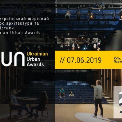 Urban Experts представят проекты на Всеукраинском конкурсе архитектуры и урбанистики Ukrainian Urban Awards