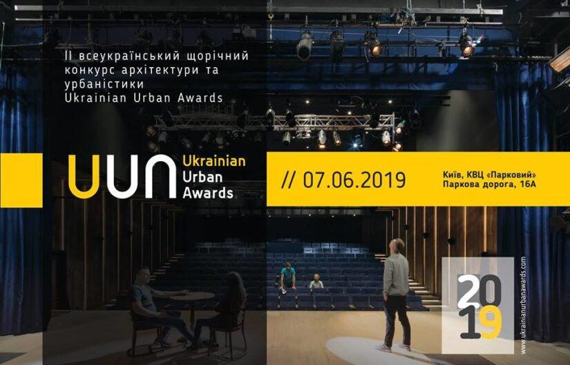 Urban Experts представлять проекти на Всеукраїнському конкурсі архітектури та урбаністики Ukrainian Urban Awards
