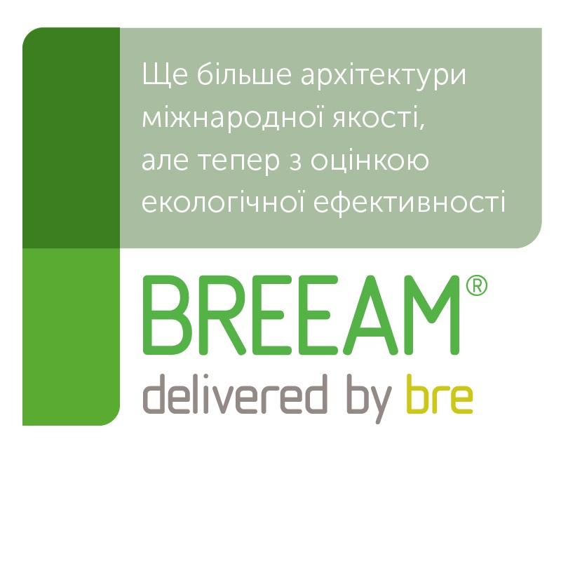 Проекты Urban Experts подтверждены сертификатом BREEAM
