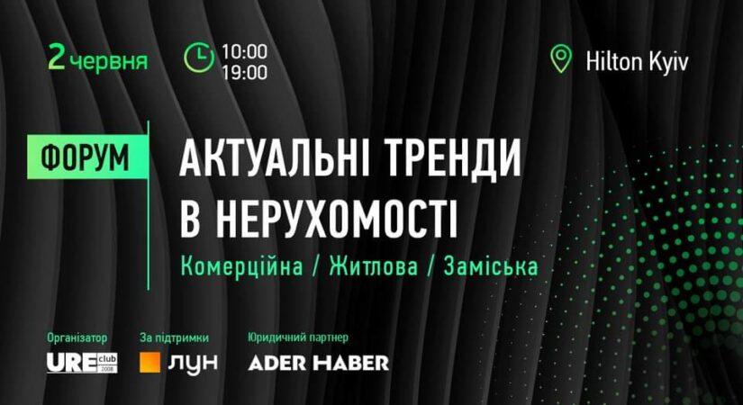 В Києві відбудеться форум «Актуальні тренди в нерухомості»
