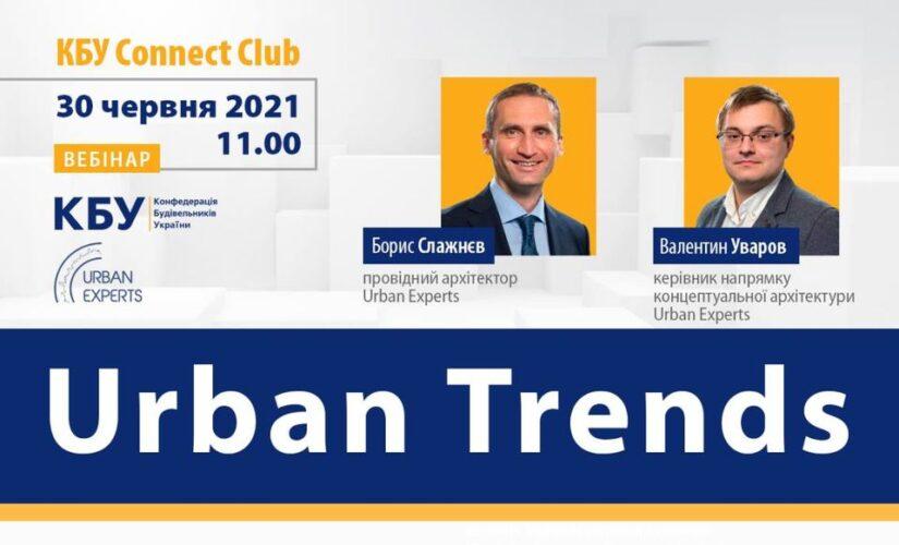 Приглашаем на вебинар КСУ Connect Club «Urban Trends»