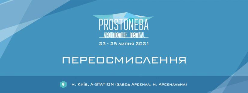Urban Experts на архітектурному фестивалі PROSTONEBA