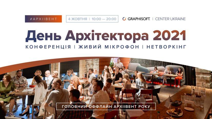 """Віталій Бойко на """"День архітектора 2021"""""""